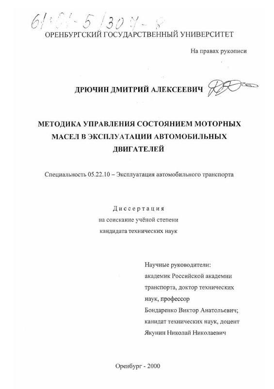 Титульный лист Методика управления состоянием моторных масел в эксплуатации автомобильных двигателей