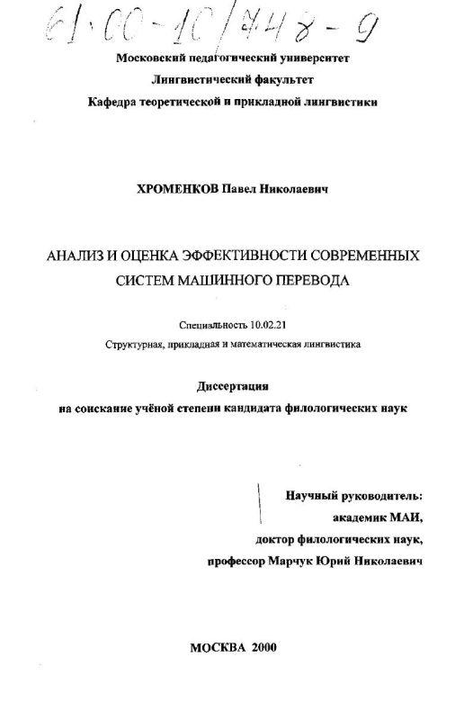 Титульный лист Анализ и оценка эффективности современных систем машинного перевода