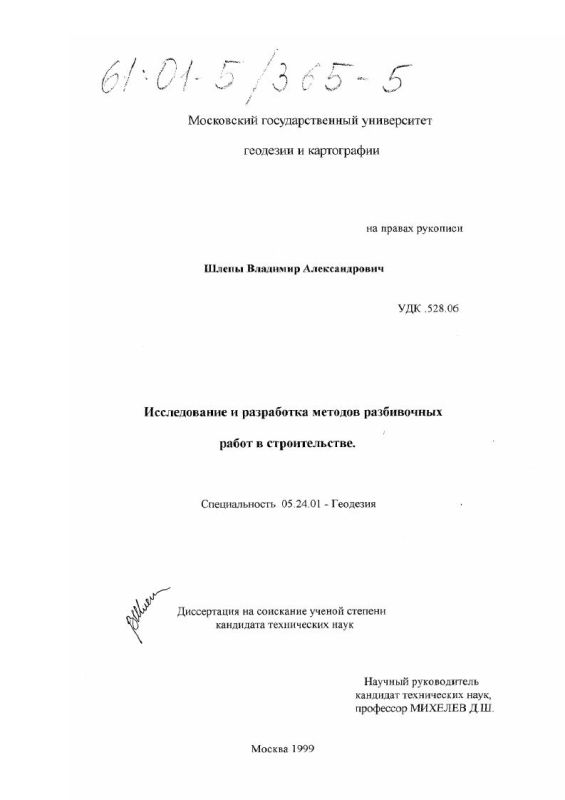 Титульный лист Исследование и разработка методов разбивочных работ в строительстве