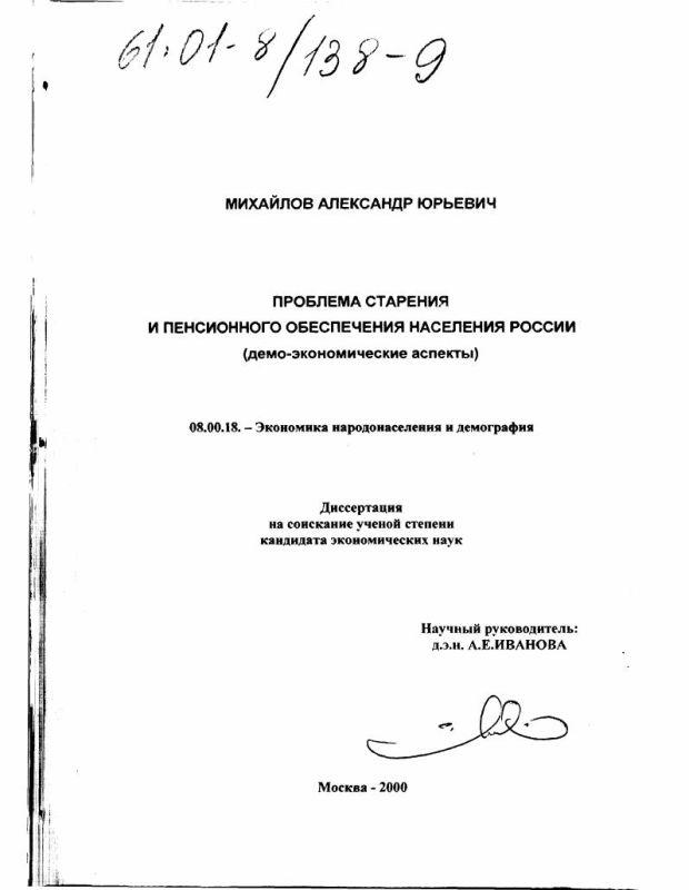 Титульный лист Проблема старения и пенсионного обеспечения населения России : Демо-экономические аспекты