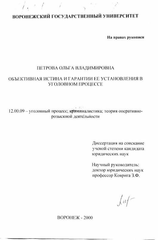 Титульный лист Объективная истина и гарантии ее установления в уголовном процессе