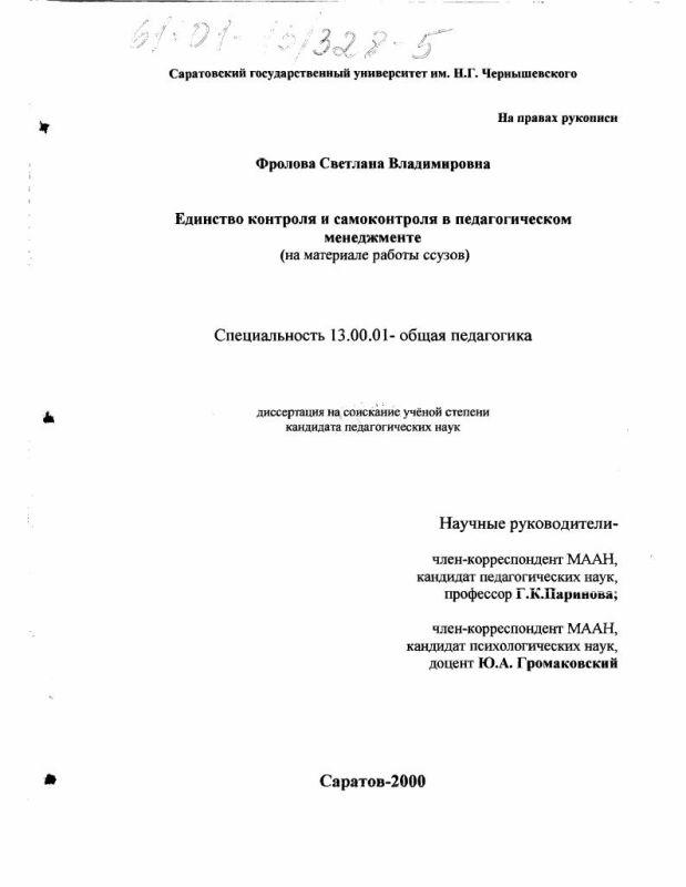 Титульный лист Единство контроля и самоконтроля в педагогическом менеджменте : На материале работы ссузов