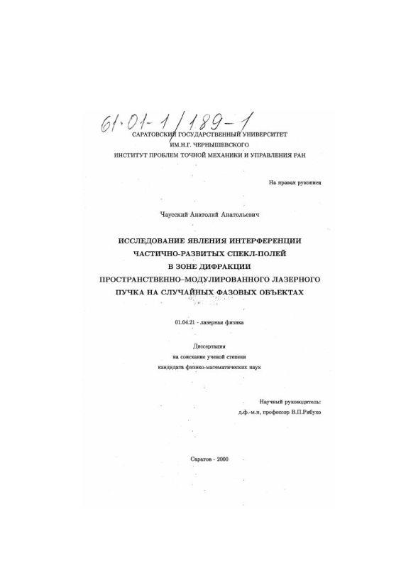 Титульный лист Исследование явления интерференции частично-развитых спекл-полей в зоне дифракции пространственно-модулированного лазерного пучка на случайных фазовых объектах