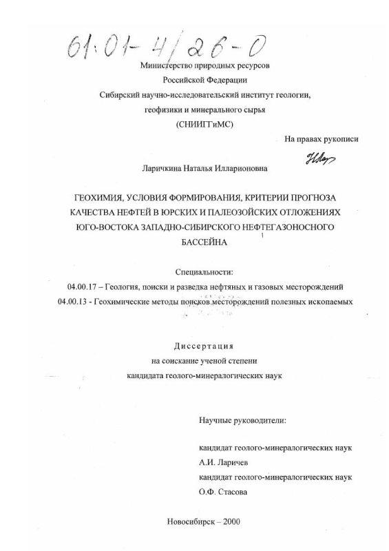 Титульный лист Геохимия, условия формирования, критерии прогноза качества нефтей в юрских и палеозойских отложениях юго-востока Западно-Сибирского нефтегазоносного бассейна