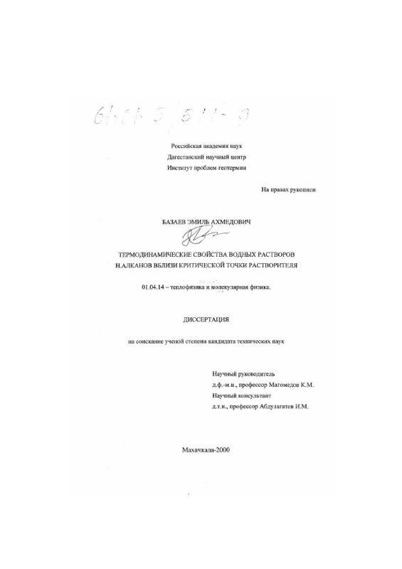 Титульный лист Термодинамические свойства водных растворов н. алканов вблизи критической точки растворителя