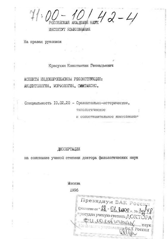 Титульный лист Аспекты индоевропейской реконструкции : Акцентология, морфология, синтаксис