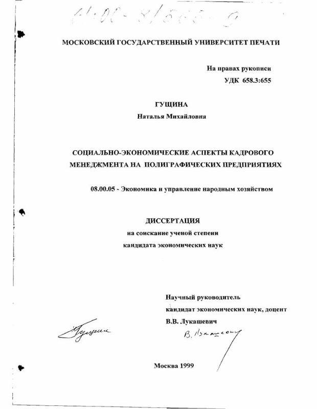 Титульный лист Социально-экономические аспекты кадрового менеджмента на полиграфических предприятиях