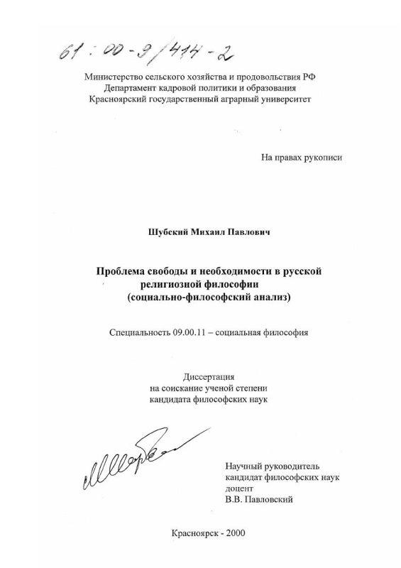 Титульный лист Проблема свободы и необходимости в русской религиозной философии : Социально-философский анализ