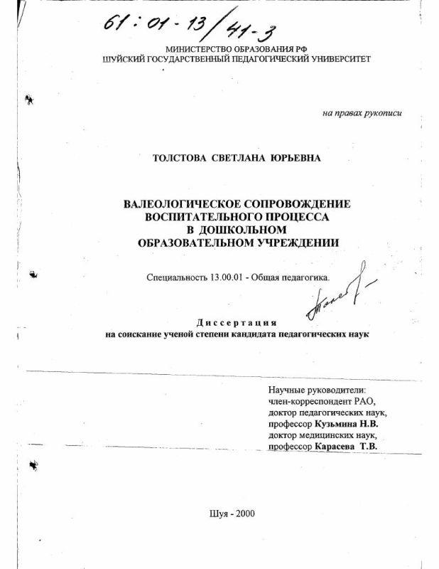 Титульный лист Валеологическое сопровождение воспитательного процесса в дошкольном образовательном учреждении