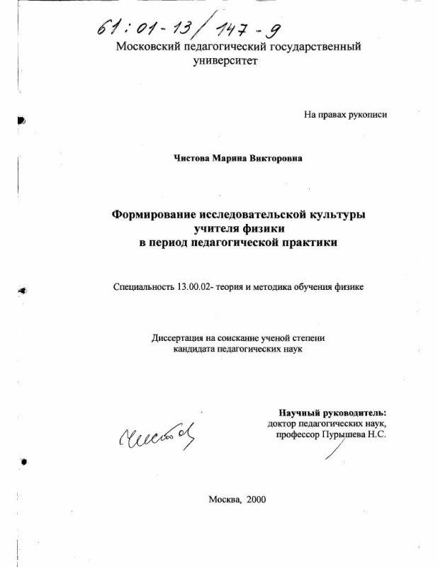Титульный лист Формирование исследовательской культуры учителя физики в период педагогической практики