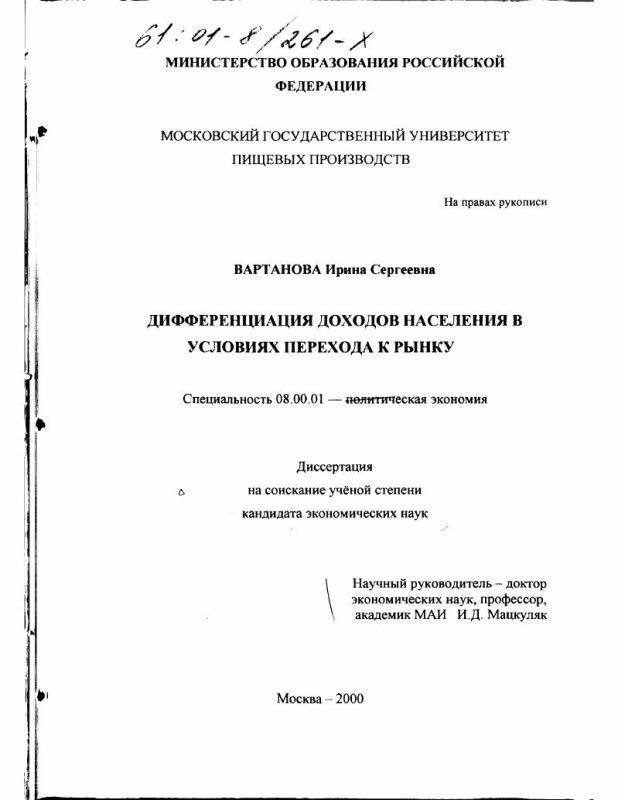 Титульный лист Дифференциация доходов населения в условиях перехода к рынку