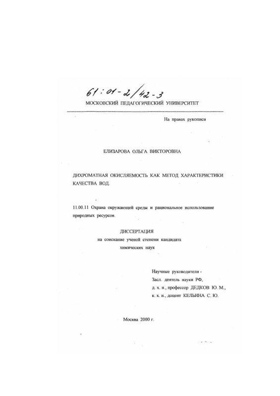 Титульный лист Дихроматная окисляемость как метод характеристики качества вод