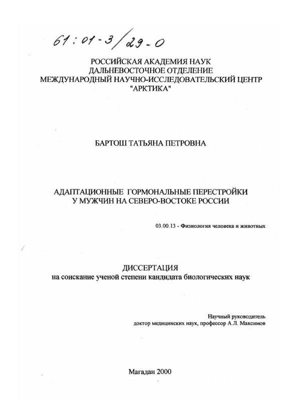 Титульный лист Адаптационные гормональные перестройки у мужчин на Северо-Востоке России