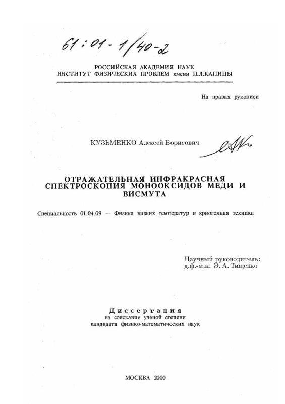 Титульный лист Отражательная инфракрасная спектроскопия монооксидов меди и висмута