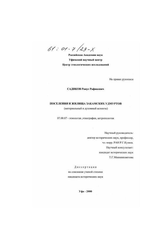 Титульный лист Поселения и жилища закамских удмуртов : Материальный и духовный аспекты
