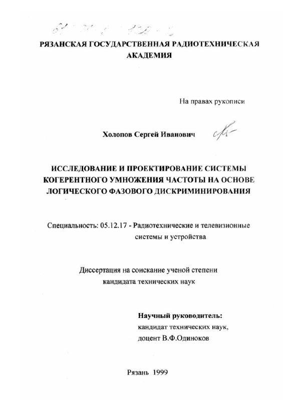 Титульный лист Исследование и проектирование системы когерентного умножения частоты на основе логического фазового дискриминирования