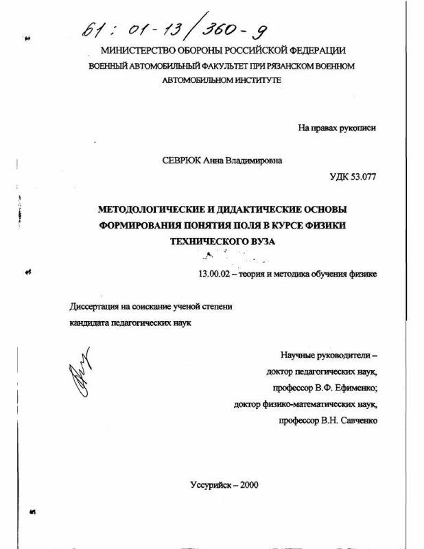 Титульный лист Методологические и дидактические основы формирования понятия поля в курсе физики технического вуза