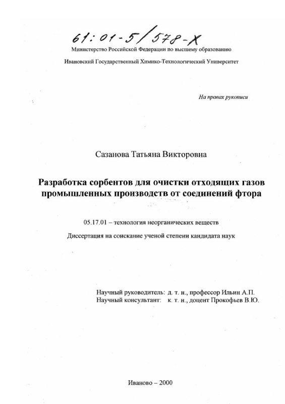 Титульный лист Разработка сорбентов для очистки отходящих газов промышленных производств от соединений фтора