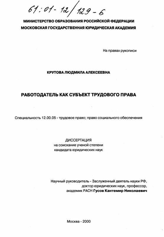Титульный лист Работодатель как субъект трудового права