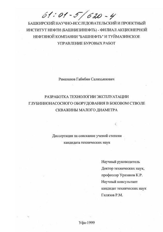 Титульный лист Разработка технологии эксплуатации глубиннонасосного оборудования в боковом стволе скважины малого диаметра