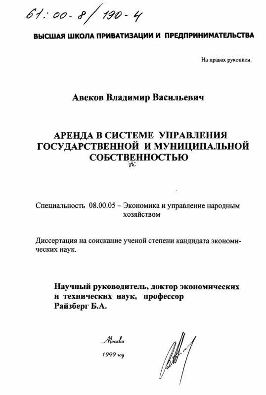 Титульный лист Аренда в системе управления государственной и муниципальной собственностью