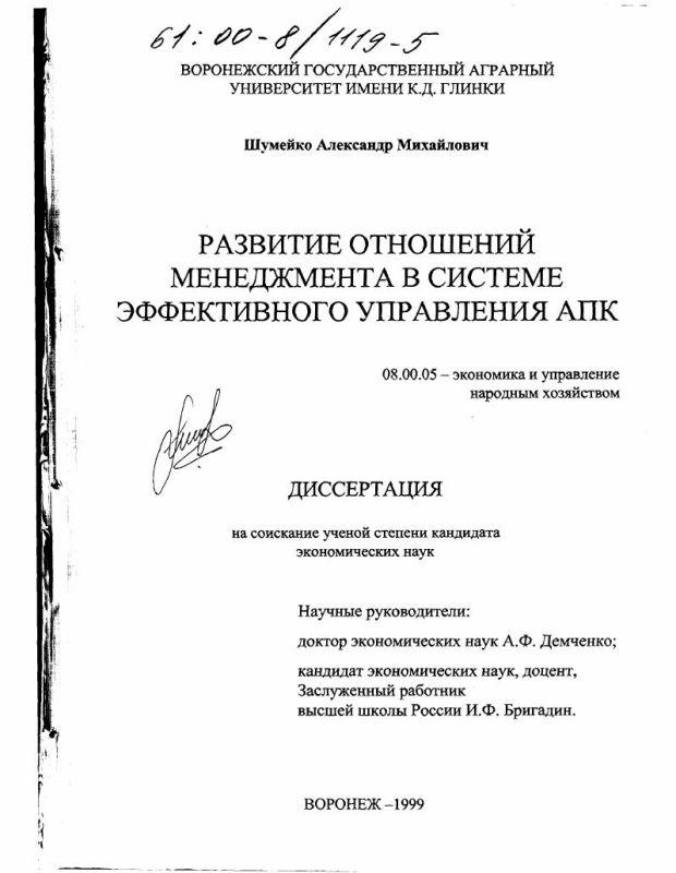 Титульный лист Развитие отношений менеджмента в системе эффективного управления АПК