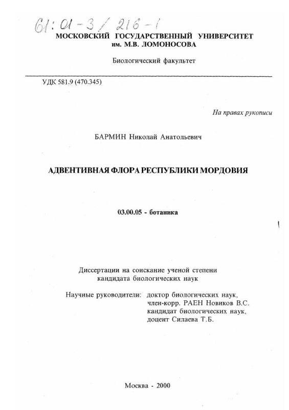Титульный лист Адвентивная флора Республики Мордовия