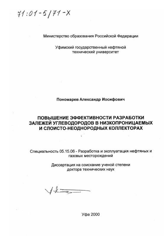 Титульный лист Повышение эффективности разработки залежей углеводородов в низкопроницаемых и слоисто-неоднородных коллекторах