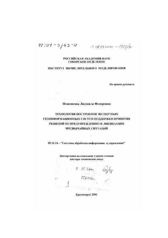 Титульный лист Технология построения экспертных геоинформационных систем поддержки принятия решений по предупреждению и ликвидации чрезвычайных ситуаций