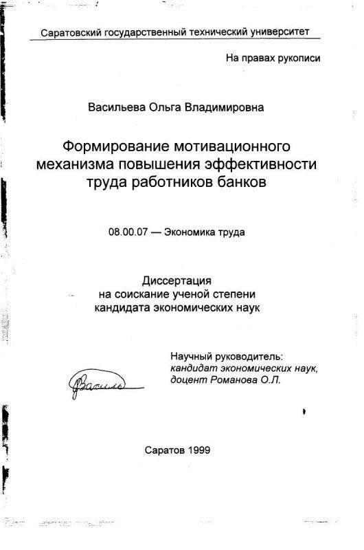 Титульный лист Формирование мотивационного механизма повышения эффективности труда работников банков