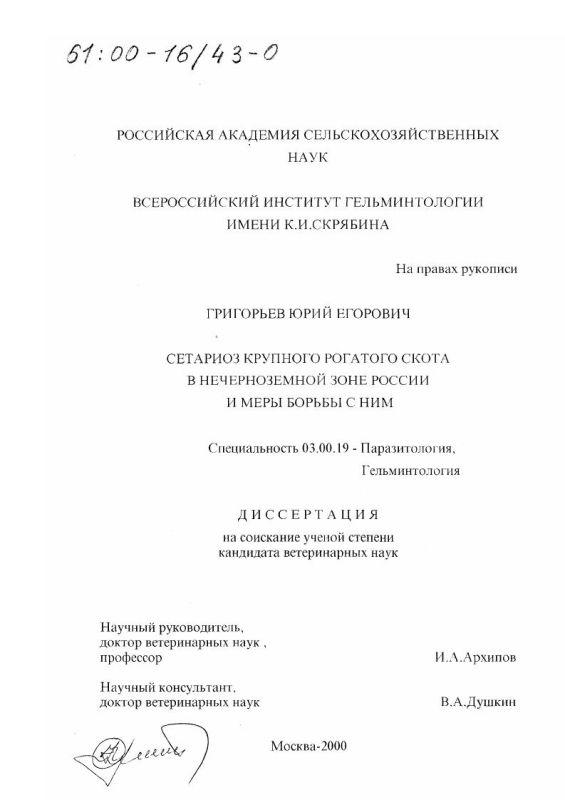Титульный лист Сетариоз крупного рогатого скота в Нечерноземной зоне России и меры борьбы с ним