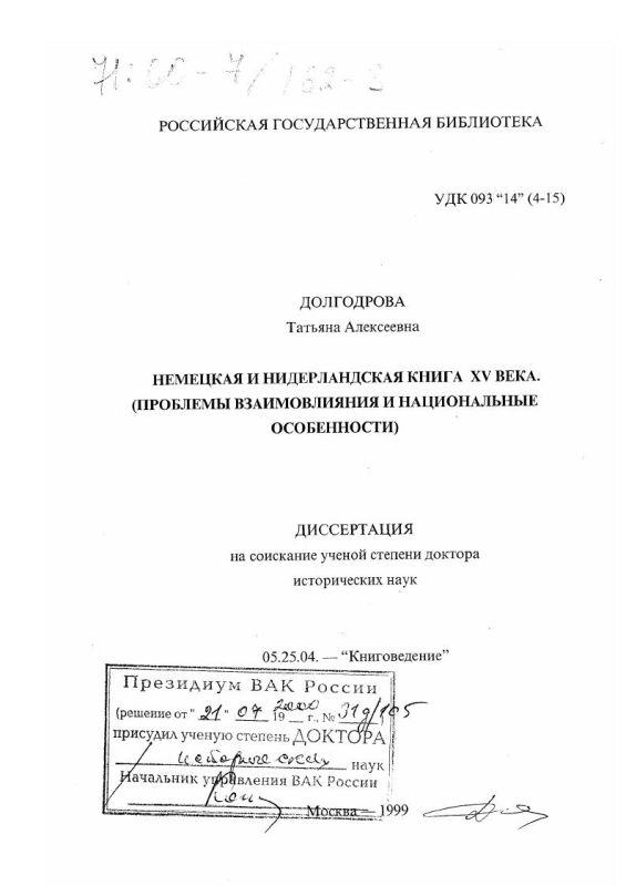 Титульный лист Немецкая и нидерландская книга ХV века : Проблемы взаимовлияния и национальные особенности