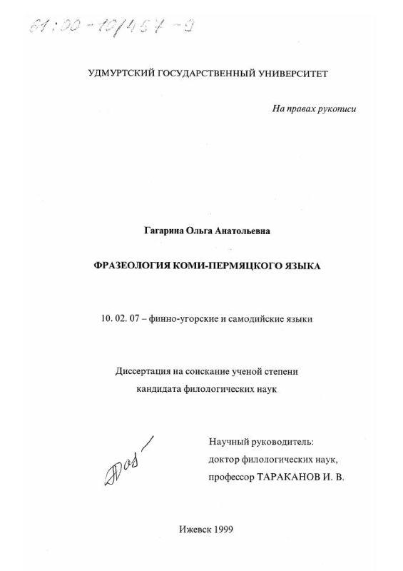 Титульный лист Фразеология коми-пермяцкого языка
