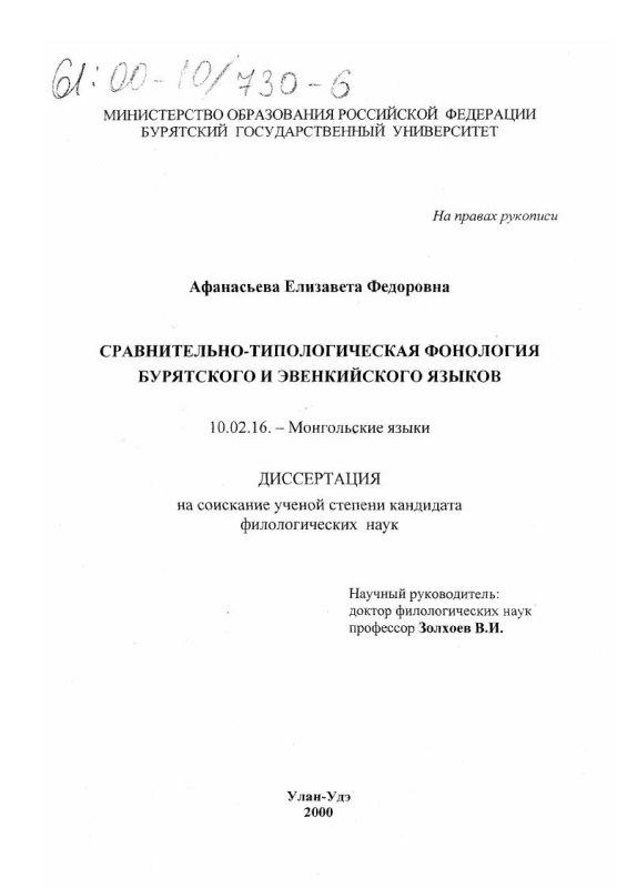 Титульный лист Сравнительно-типологическая фонология бурятского и эвенкийского языков