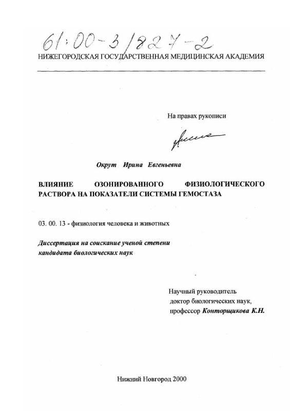 Титульный лист Влияние озонированного физиологического раствора на показатели системы гемостаза