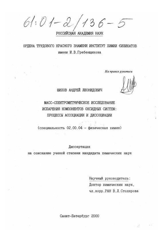 Титульный лист Масс-спектрометрическое исследование испарения компонентов оксидных систем: процессы ассоциации и диссоциации