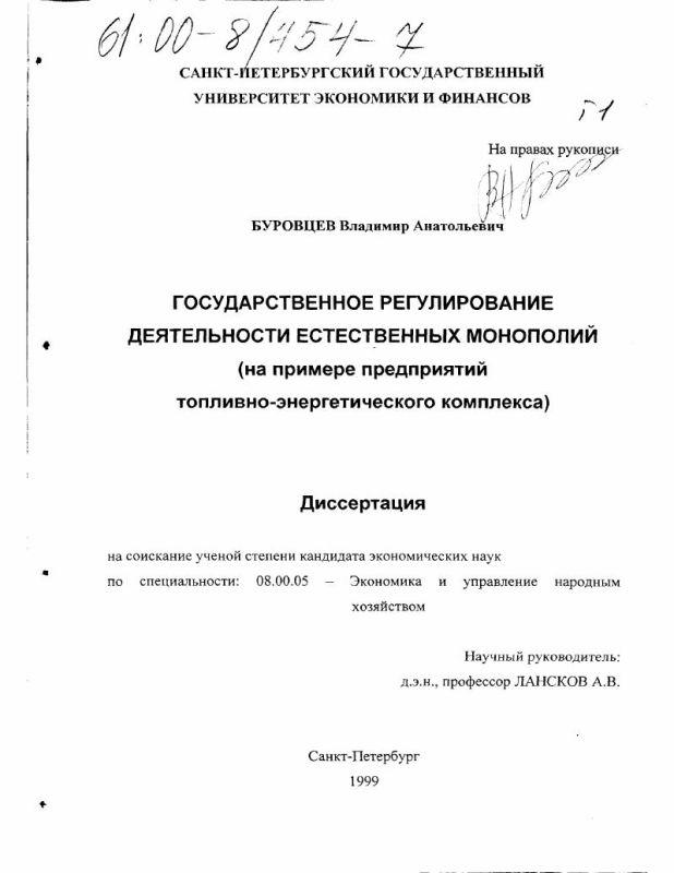 Титульный лист Государственное регулирование деятельности естественных монополий : На примере предприятий топливно-энергетического комплекса