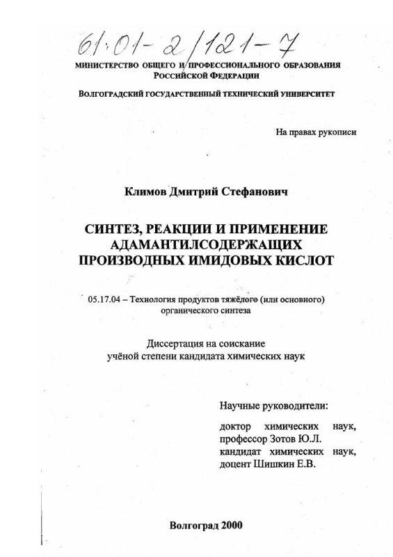 Титульный лист Синтез, реакции и применение адамантилсодержащих производных имидовых кислот