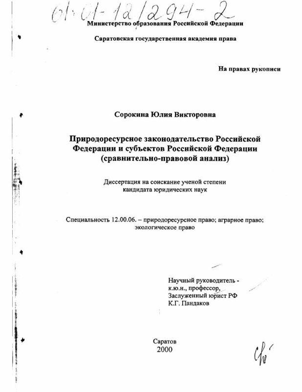 Титульный лист Природоресурсное законодательство Российской Федерации и субъектов Российской Федерации : Сравнительно-правовой анализ