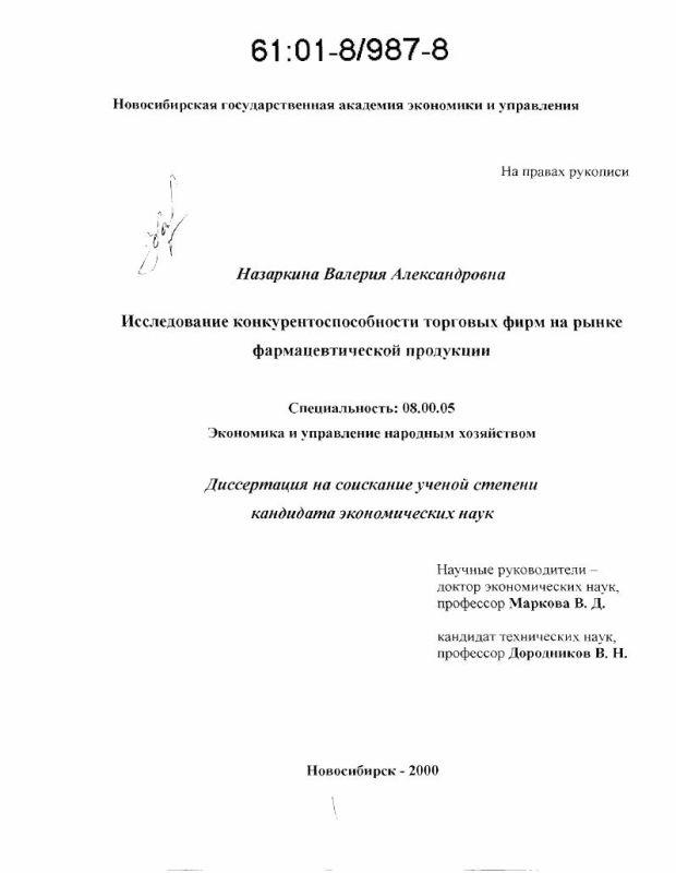 Титульный лист Исследование конкурентоспособности торговых фирм на рынке фармацевтической продукции