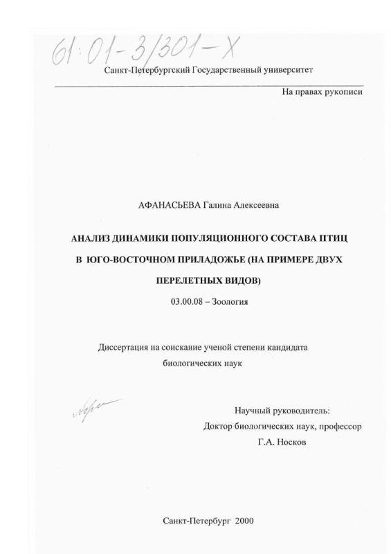 Титульный лист Анализ динамики популяционного состава птиц в юго-восточном Приладожье : На примере двух перелетных видов