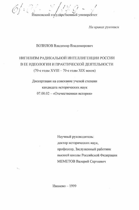 Титульный лист Нигилизм радикальной интеллигенции России в ее идеологии и практической деятельности : 70-е годы XVIII - 70-е годы XIX веков