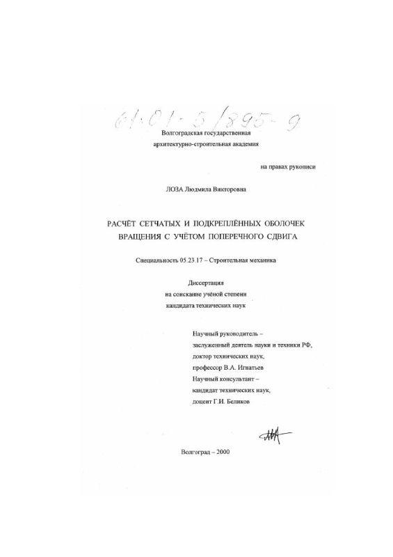 Титульный лист Расчет сетчатых и подкрепленных оболочек вращения с учетом поперечного сдвига