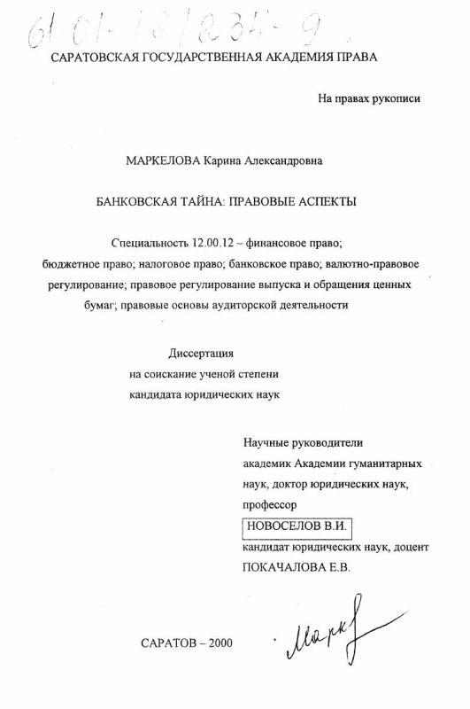 Титульный лист Банковская тайна: правовые аспекты