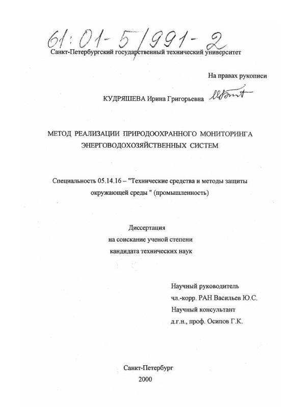 Титульный лист Метод реализации природоохранного мониторинга энерговодохозяйственных систем