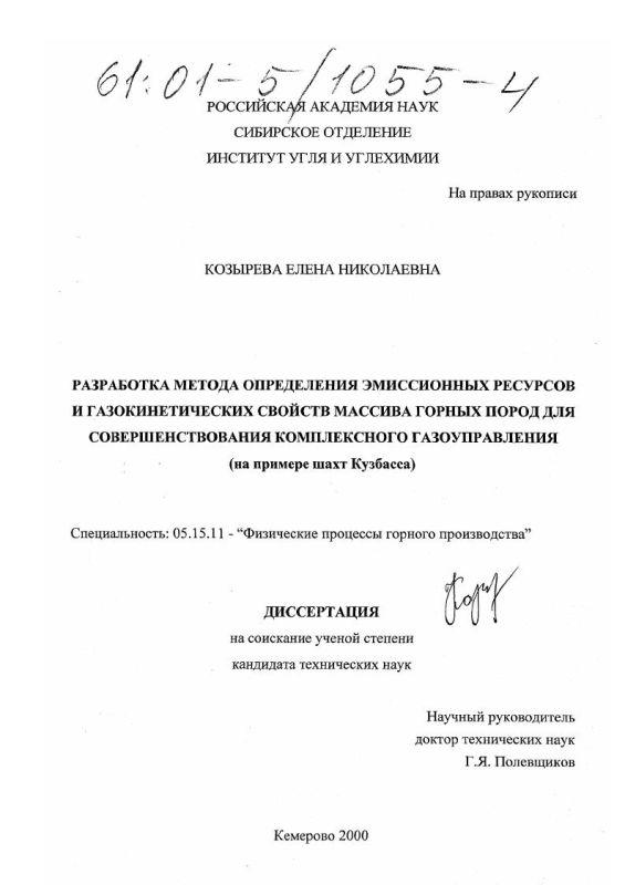 Титульный лист Разработка метода определения эмиссионных ресурсов и газокинетических свойств массива горных пород для совершенствования комплексного газоуправления : На примере шахт Кузбасса