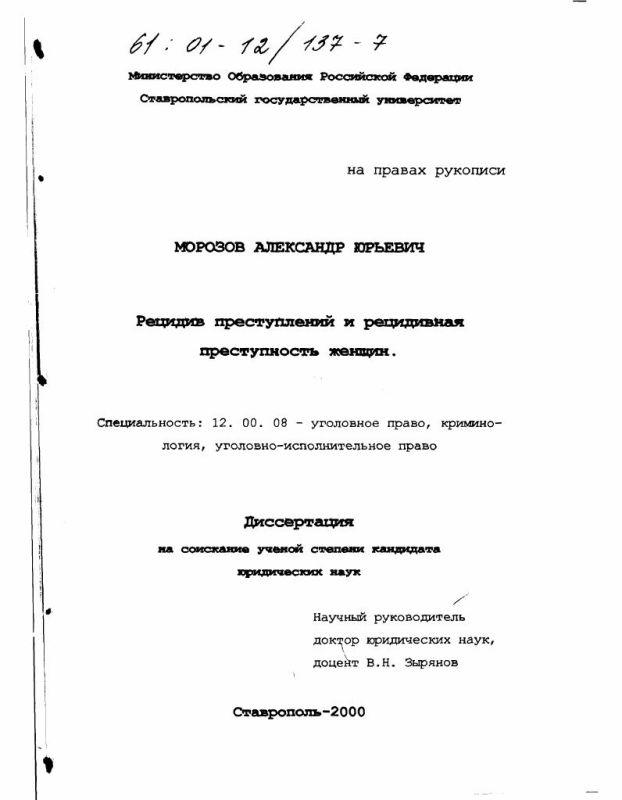 Титульный лист Рецидив преступлений и рецидивная преступность женщин