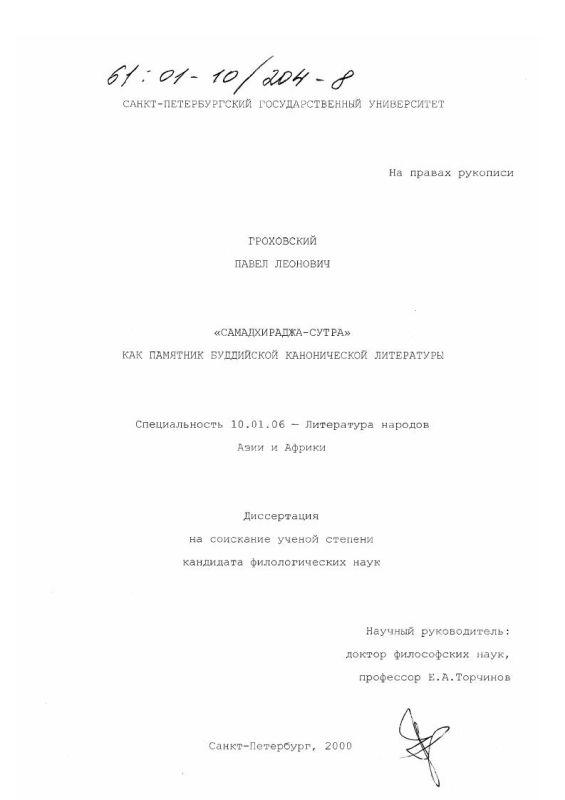 """Титульный лист """"Самадхираджа-Сутра"""" как памятник буддийской канонической литературы"""