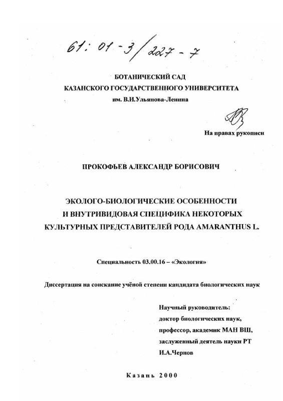 Титульный лист Эколого-биологические особенности и внутривидовая специфика некоторых культурных представителей рода Amaranthus L.