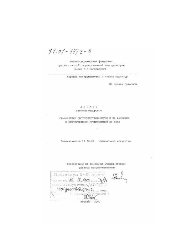 Титульный лист Становление инструментовки-науки и ее развитие в отечественном музыкознании XX века